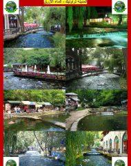 المناطق السياحية تزورونها مع برامجنا (15)