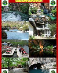 المناطق السياحية تزورونها مع برامجنا (25)