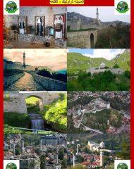 المناطق السياحية تزورونها مع برامجنا (3)