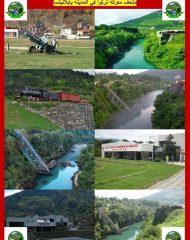المناطق السياحية تزورونها مع برامجنا (30)