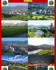 المناطق السياحية تزورونها مع برامجنا (31)