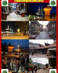 المناطق السياحية تزورونها مع برامجنا (41)