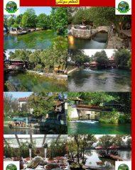 المناطق السياحية تزورونها مع برامجنا (7)