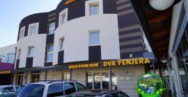 فندق الهرسك (3)