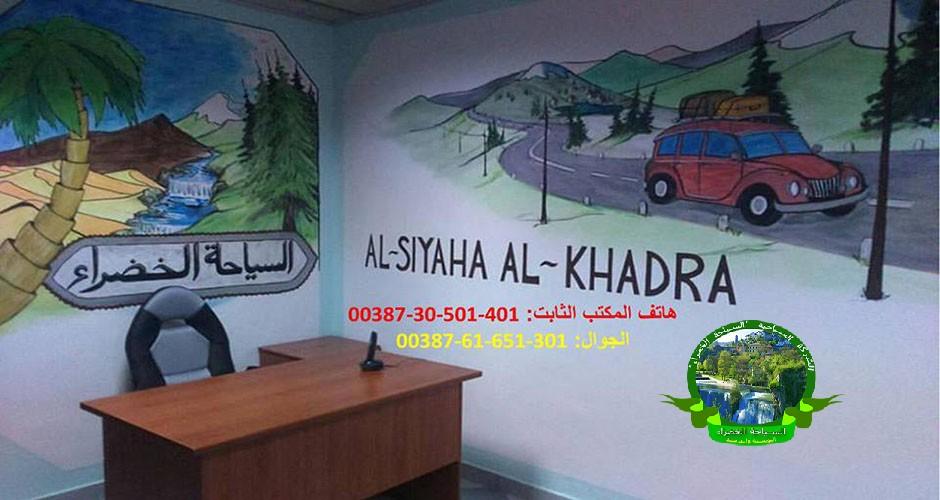 alsiyahaalkhadra